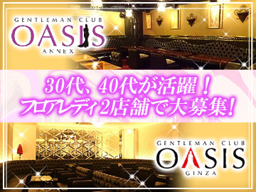 OASIS/OASIS ANNEX 2店舗合同募集!のアルバイト情報