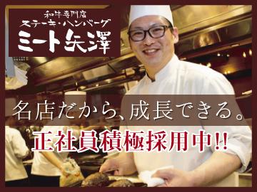 ミート矢澤 東京 五反田のアルバイト情報