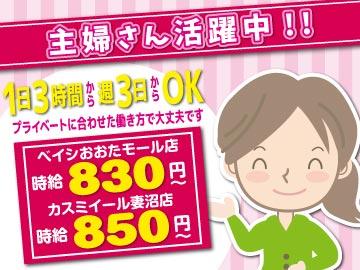 クリーニングの太田ドライ 2店舗のアルバイト情報