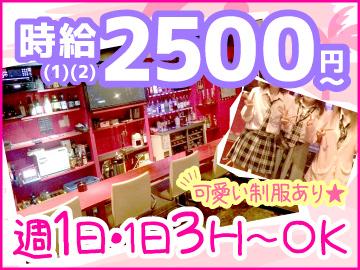 学園Barあふた〜すく〜るのアルバイト情報