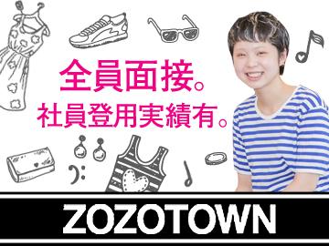 ZOZOTOWN※(株)スタートトゥデイ/csのアルバイト情報