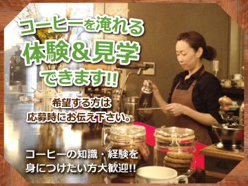 宮越屋珈琲☆4店舗同時募集☆のアルバイト情報