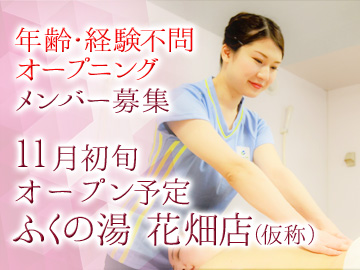 株式会社ビリーブライフ(九州エリア合同募集)のアルバイト情報