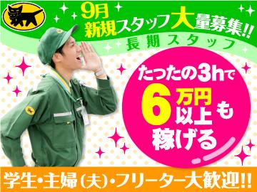 ヤマト運輸株式会社 堺・泉北ブロック [060289]のアルバイト情報