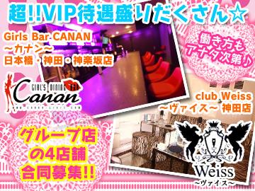【合同募集】 CANAN -カナン-   club Weiss -ヴァイス-のアルバイト情報