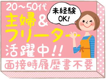 (株)エフエージェイ 静岡支店のアルバイト情報