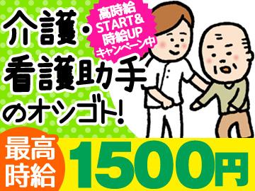 (株)ブレイブ メディカル事業部 MD札幌支店/MD01のアルバイト情報