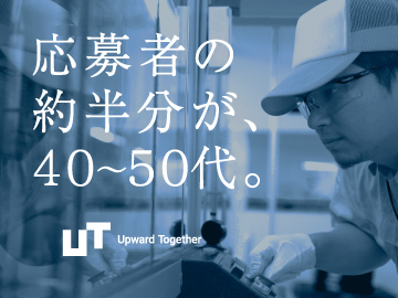 UTエイム株式会社【広告No.T000749】のアルバイト情報