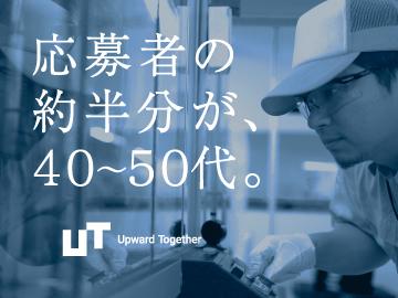 UTエイム株式会社【広告No.T000750】のアルバイト情報