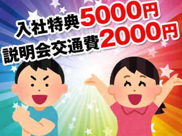 株式会社サウンズグッド 熊本支店/KMT-0143のアルバイト情報