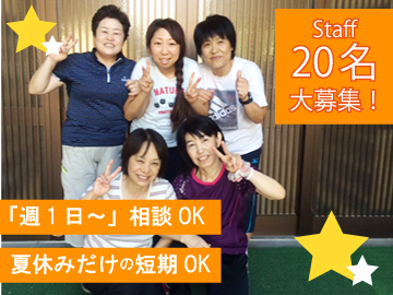 NPO法人 東松山市学童保育の会のアルバイト情報