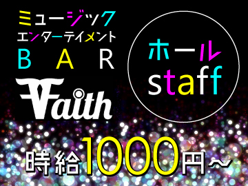 CLUB Faithのアルバイト情報