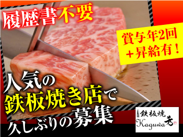 kaguwa 芳のアルバイト情報