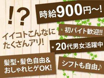IZAKAYA 芥のアルバイト情報