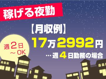 株式会社モリオメンテナンス [1]浜松営業所・[2]静岡営業所のアルバイト情報