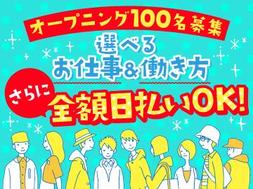 株式会社オープンループパートナーズ 横浜支店/pyocp00のアルバイト情報
