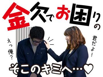フライハーツ/ (株)スカイファクトリーのアルバイト情報