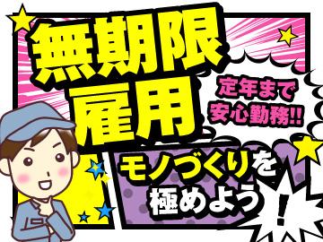 日本マニュファクチャリングサービス株式会社のアルバイト情報