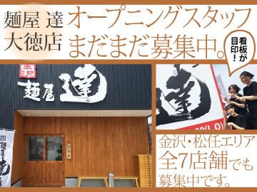 麺屋達・雄 <新店オープニング&既存店6店舗>募集!のアルバイト情報