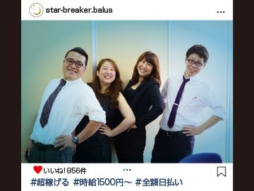 スターブレイカー/バルス株式会社のアルバイト情報