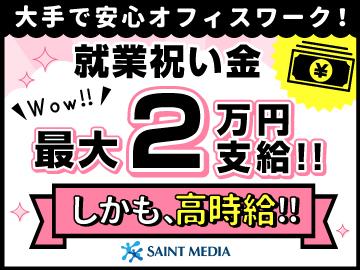 (株)セントメディア CC事業部 広島支店のアルバイト情報