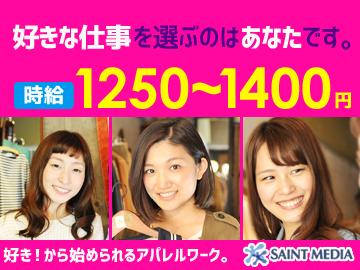 (株)セントメディア SA事業部西 福岡支店 APTのアルバイト情報