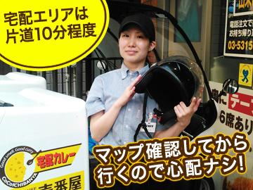 CoCo壱番屋 京王千歳烏山駅6番街店のアルバイト情報