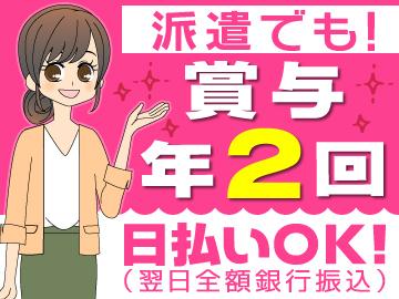 株式会社オープンループパートナーズ 仙台支店/pse1512-01のアルバイト情報