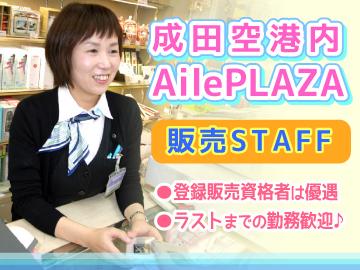 成田空港内 エルプラザのアルバイト情報