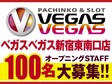 入社祝い金3万円支給(規定有)☆オープニング100名大募集♪