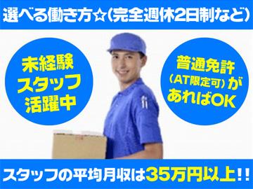 株式会社 NS.worldのアルバイト情報