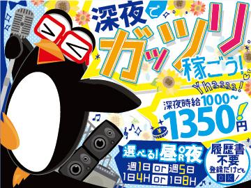 エイジス九州株式会社◆広島・山口で大募集/FAT0710-0102のアルバイト情報