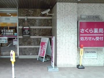 さくら薬局 八王子駅前店のアルバイト情報
