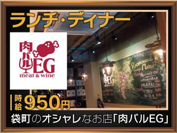 肉バルEG袋町店のアルバイト情報