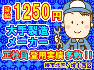 株式会社トーコー 南大阪支店「004」 ◆広告No.3017-07035のアルバイト情報