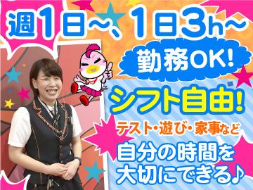 ビックつばめ 高崎店 /株式会社中原商事のアルバイト情報