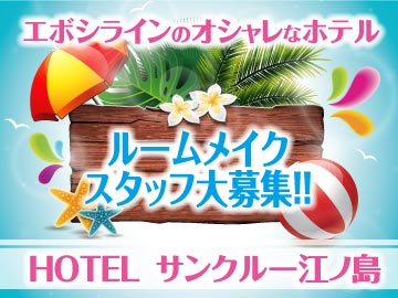 ホテル サンクルー江ノ島のアルバイト情報