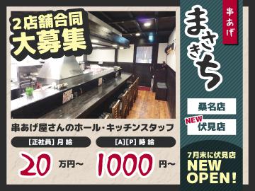 串あげ まさきち (1)7月末オープン!伏見店 (2)桑名店のアルバイト情報