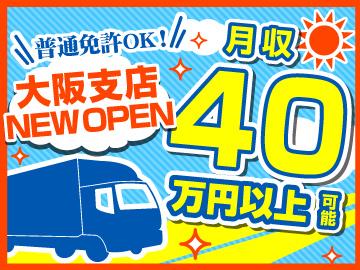 (株)プラスワンドライブ ★大阪支店★NEWオープン★のアルバイト情報