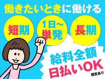 株式会社リージェンシー 福岡支店/FOFAN10のアルバイト情報