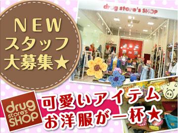 drug store's SHOP 3店舗合同募集のアルバイト情報