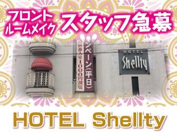 ホテル シェルティのアルバイト情報