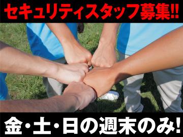 株式会社東京ダイアモンドセキュリティのアルバイト情報