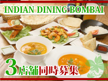 INDIAN DINING BOMBAY 3店舗募集のアルバイト情報