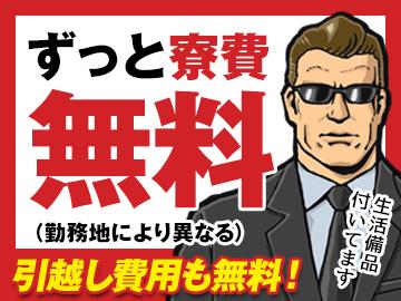 【まずは登録しよう!】選べるお仕事&勤務地!時給1420円の職場も有!【前払い週払いOK!】