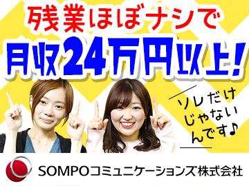 8月開始は締切間近★損保ジャパン日本興亜のグループで安心!
