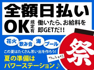 株式会社パワーステーション 大阪支社/022030000のアルバイト情報