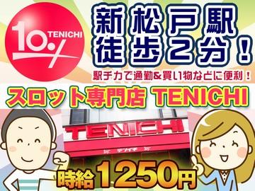 TENICHI 新松戸店 ≪株式会社晋陽≫のアルバイト情報