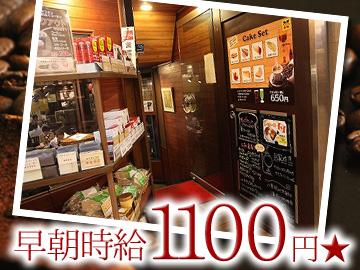 ロータスフィールド株式会社アロマ珈琲 八重洲店のアルバイト情報