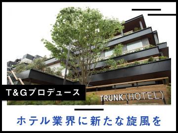(株)TRUNK/(株)テイクアンドギヴ・ニーズ100%子会社のアルバイト情報